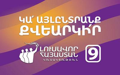 Լուսավոր Հայաստան Կուսակցություն   www.brightarmenia.am